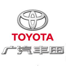 合作案例:广汽丰田汽车有限公司